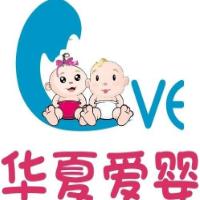 东山县华夏爱婴早教中心