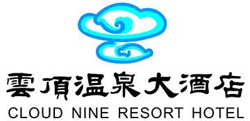 漳州云顶温泉大酒店